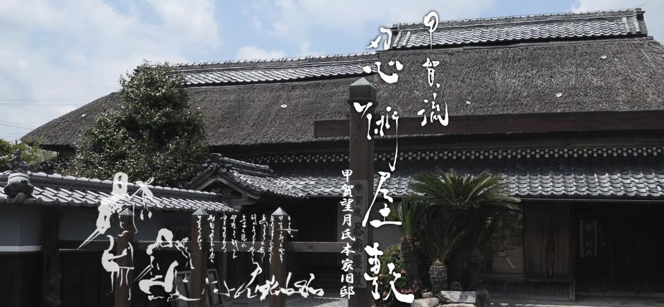 甲賀流忍者屋敷