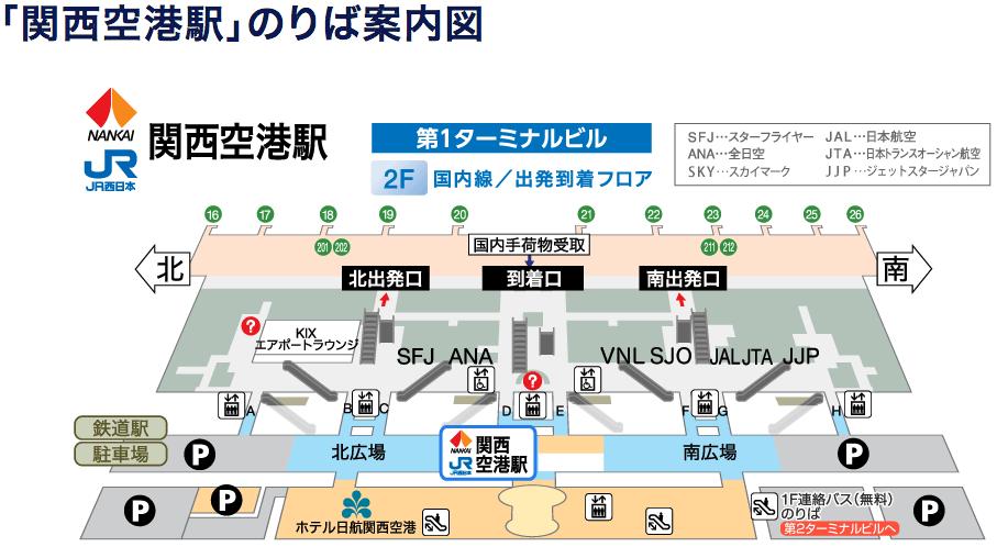 関西空港駅のりば案内