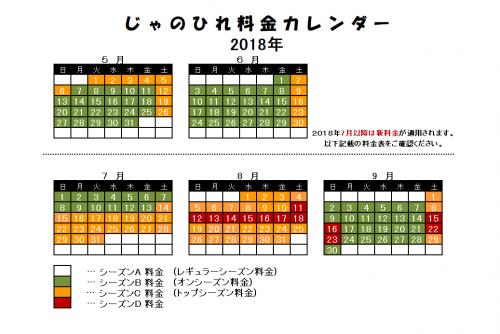 じゃのひれ料金カレンダー